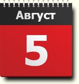 5 августа